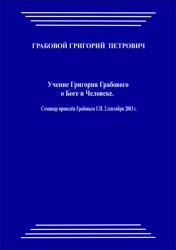 20030902_Uchenie Grigorija Grabovogo o Boge i Cheloveke.