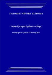 20031003_Uchenie Grigorija Grabovogo o Mire.