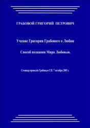 20031007_Uchenie Grigorija Grabovogo O Ljubvi.