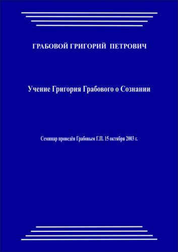 20031015_Uchenie Grigorija Grabovogo O Soznanii.