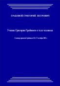 20031017_Uchenie Grigorija Grabovogo o tele cheloveka.