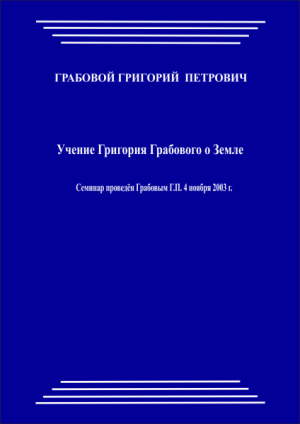 20031104_Uchenie Grigorija Grabovogo O Zemle.