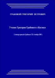 20031106_Uchenie Grigorija Grabovogo o Kosmose.