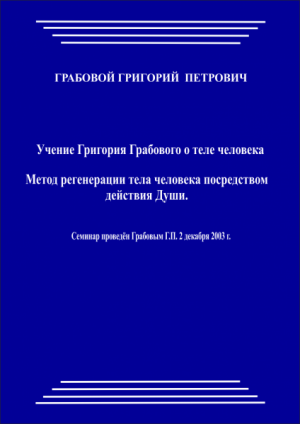 20031202_Uchenie Grigorija Grabovogo o tele cheloveka.