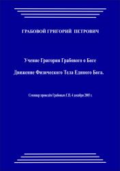 20031204_Uchenie Grigorija Grabovogo o Boge.
