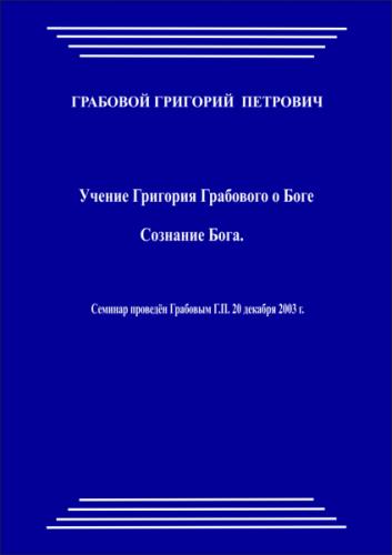 20031220_Uchenie Grigorija Grabovogo o Boge. Soznanie Boga.