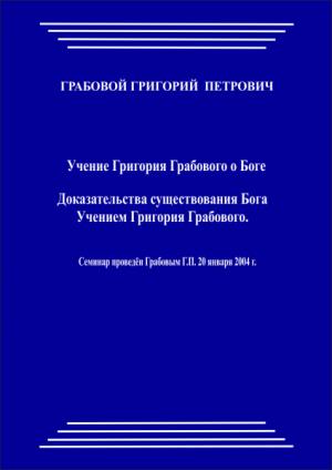 20040120_Uchenie Grigorija Grabovogo o Boge.