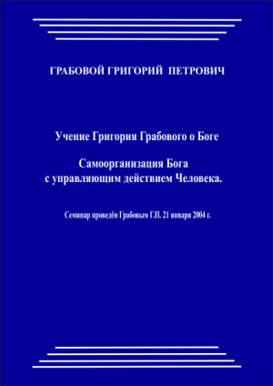 20040121_Uchenie Grigorija Grabovogo o Boge.