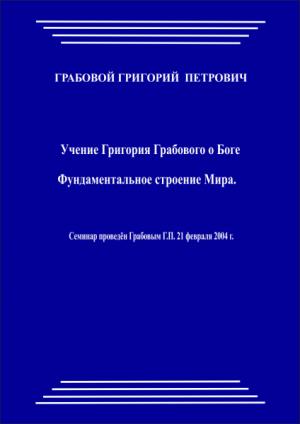 20040221_Uchenie Grigorija Grabovogo o Boge.