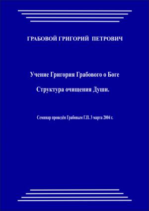 20040303_Uchenie Grigorija Grabovogo o Boge.