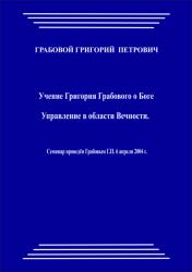 20040406_Uchenie Grigorija Grabovogo o Boge.