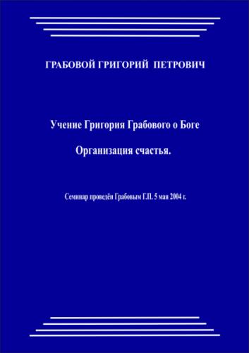 20040505_Uchenie Grigorija Grabovogo o Boge.