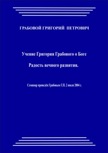 20040702_Uchenie Grigorija Grabovogo o Boge.