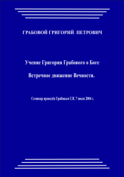 20040707_Uchenie Grigorija Grabovogo o Boge.
