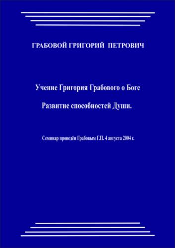 20040805_Uchenie Grigorija Grabovogo o Boge.