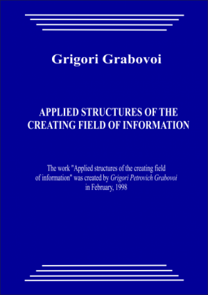 APPLIED STRUCTURES OF THE CREATING FIELD OF INFORMATION