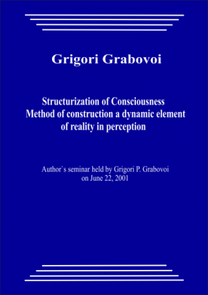 20010622_Structurization of Consciousness