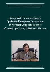 20030919_Uchenie Grigorija Grabovogo O Zhizni. (Audiokurs)