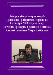 20031006_Uchenie Grigorija Grabovogo O Ljubvi.
