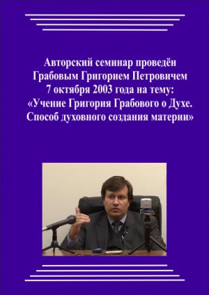 20031007_Uchenie Grigorija Grabovogo O Duhe.