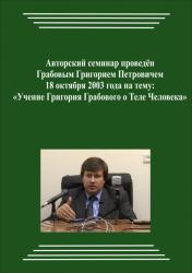 20031018_Uchenie Grigorija Grabovogo O Tele Cheloveka.