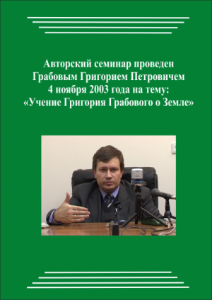 20031104_Uchenie Grigorija Grabovogo O Zemle. (Audiokurs)