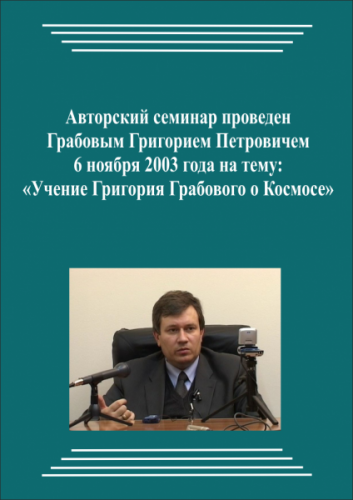 20031106_Uchenie Grigorija Grabovogo O Kosmose. (Audiokurs)