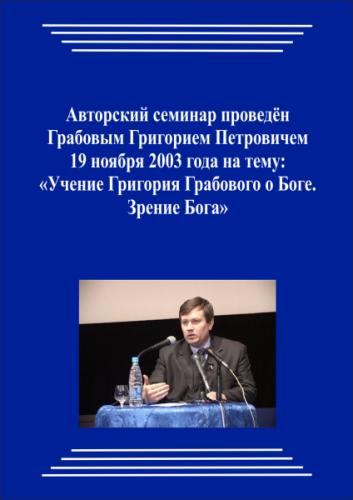 20031119_Uchenie Grigorija Grabovogo O Boge. Zrenie Boga.