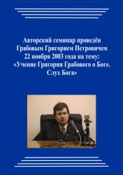 20031122_Uchenie Grigorija Grabovogo O Boge. Sluh Boga.
