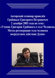 20031202_Uchenie Grigorija Grabovogo O Tele Cheloveka. Audio