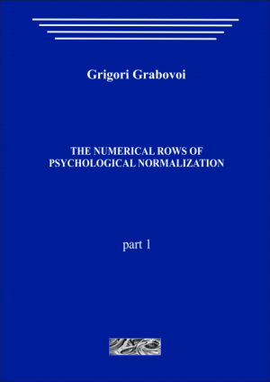 The numerical rows of psychological normalization (part 1)
