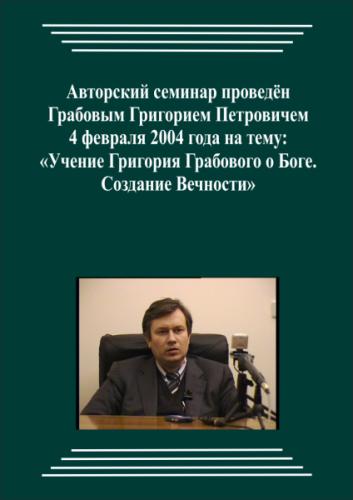 20040204_Uchenie Grigorija Grabovogo O Boge.