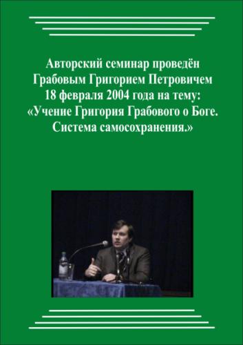20040218_Uchenie Grigorija Grabovogo O Boge.