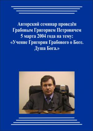 20040305_Uchenie Grigorija Grabovogo O Boge.