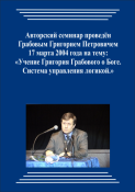 20040317_Uchenie Grigorija Grabovogo O Boge.
