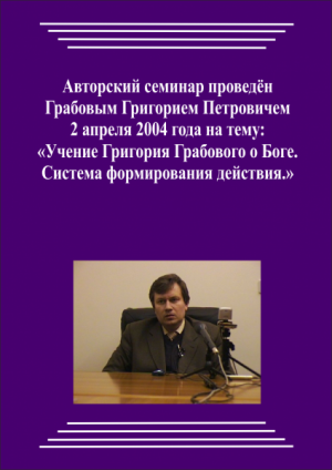 20040402_Uchenie Grigorija Grabovogo O Boge.