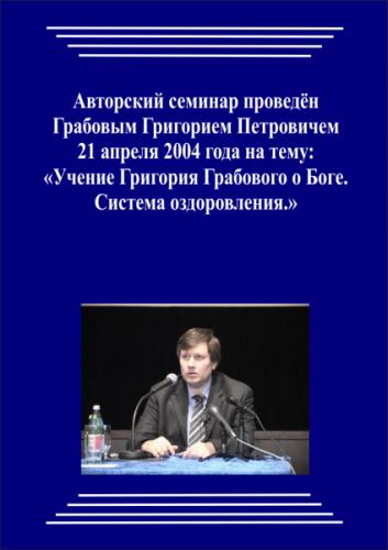 20040421_Uchenie Grigorija Grabovogo O Boge.