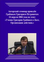 20040424_Uchenie Grigorija Grabovogo O Boge.