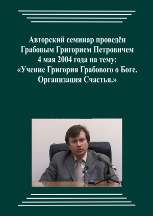 20040504_Uchenie Grigorija Grabovogo O Boge.
