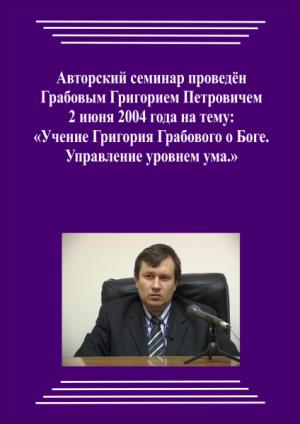 20040602_Uchenie Grigorija Grabovogo O Boge.