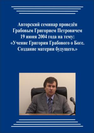 20040619_Uchenie Grigorija Grabovogo O Boge.