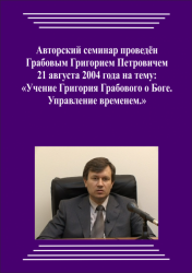 20040821_Uchenie Grigorija Grabovogo O Boge.