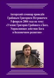 20040205_Uchenie Grigorija Grabovogo O Boge.