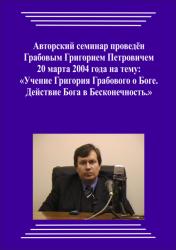 20040320_Uchenie Grigorija Grabovogo O Boge.