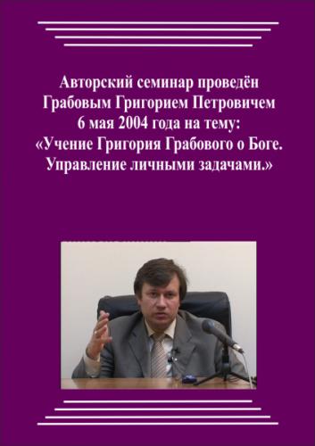 20040506_Uchenie Grigorija Grabovogo O Boge.