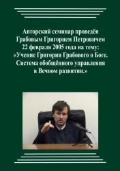 20040522_Uchenie Grigorija Grabovogo O Boge.