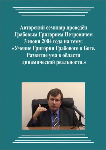 20040603_Uchenie Grigorija Grabovogo O Boge.