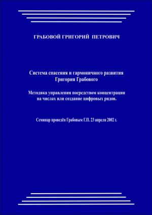 20020423_Metodika upravlenija posredstvom koncentracii