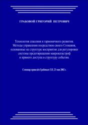 20020523_Metody upravlenija, osnovannye na strukture