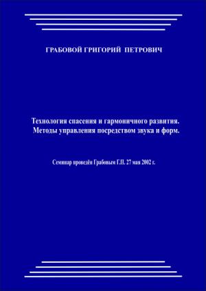 20020527_Tehnologija spasenija i garmonichnogo razvitija.